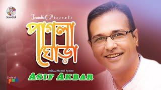 Asif Akbar - Pagla Ghora   Moneri Aynate   Soundtek