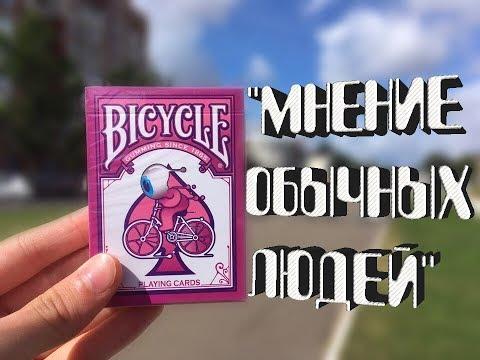 ПОЛНЫЙ ОБЗОР BICYCLE STREET ART // МНЕНИЯ ЛЮДЕЙ (МИХАИЛ , ДЕНИС , СВЯТ, ИВАН)