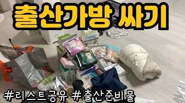 출산가방 싸기/출산준비물 리스트/제왕절개 준비물/11월 아기