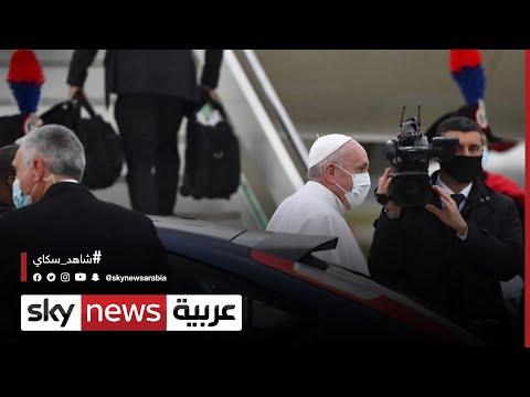 العراق..بابا الفاتيكان يزور العراق في أول رحلة له بعد كورونا