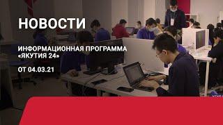 Новостной выпуск в 19:00 от 04.03.21 года. Информационная программа «Якутия 24»
