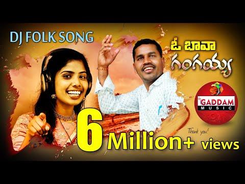 O Bava Gangaiah Folk Song || Latest Telugu Folk Song 2019 || Gaddam Ramesh Songs || Gaddam Music