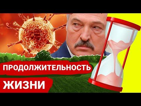 Беларусь. Сколько живут с коронавирусом?