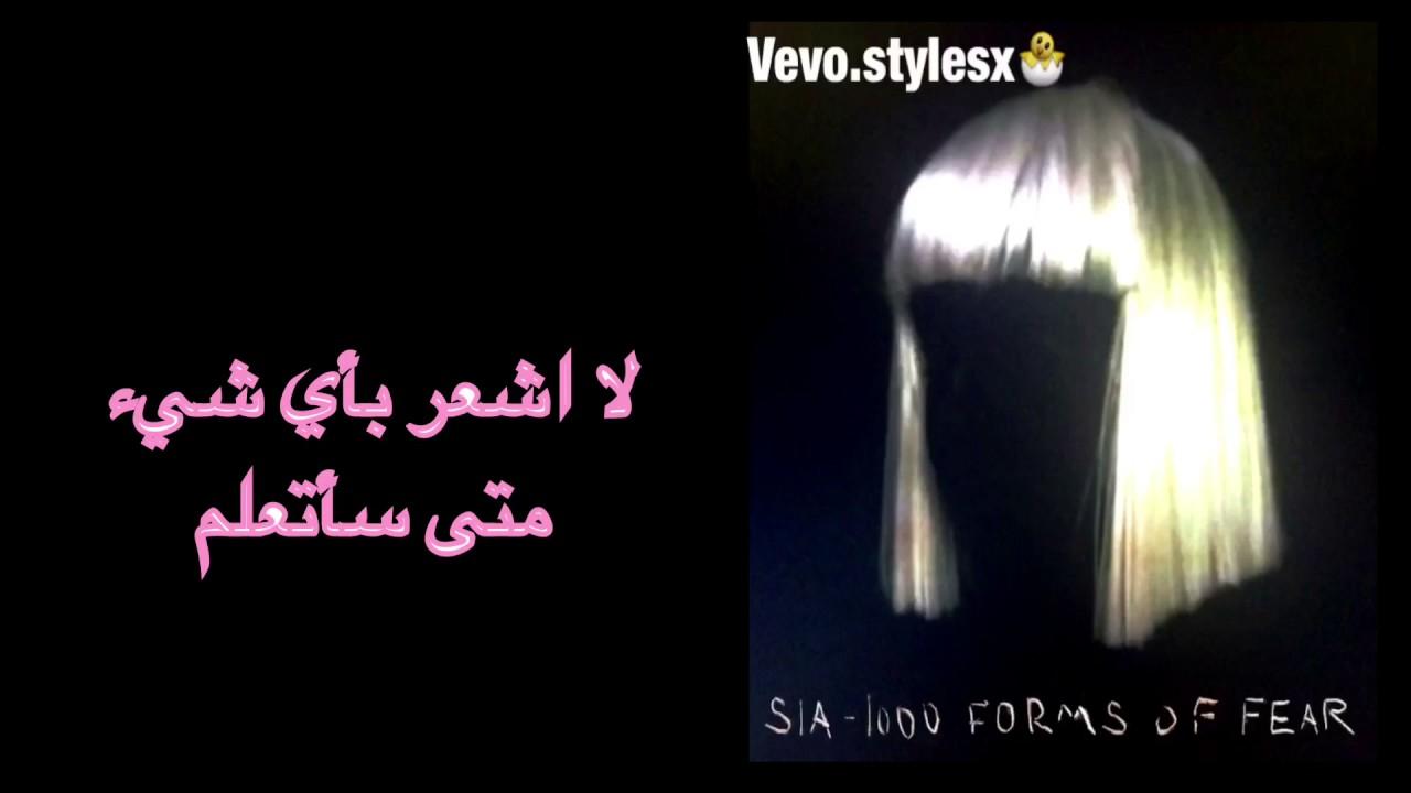 Sia -chandelier (lyrics) مترجمه - YouTube