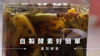 【酵素】自製酵素好簡單,家事萬用鳳梨酵素| 台灣好食材 Fooding