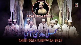 Naat - Kamli Wala Nabi s.a.w Aa Gaya - Afzaal Ahmad Fareedi - 2019 | New Naat e Rasool Saw