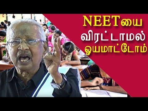 டெல்லியில் NEET போராட்டம் Students to protest against NEET tamil news tamil live news redpix