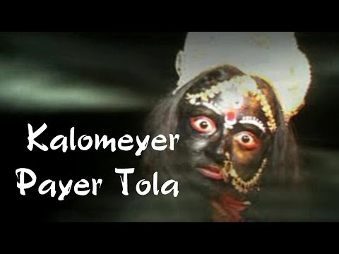 Kalomeyer Payer Tola | Kalo Manorama | Bengali Devotional Song 2016 | Amar Mukhopadhyay | Rs Music