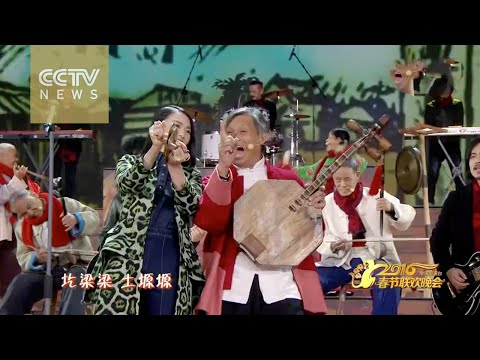 "China's oldest style of rock music, ""Huayin Laoqiang"""