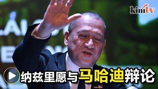 接受马哈迪挑战   纳兹里辩论1MDB等弊案