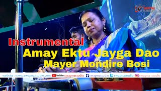 Amay Ektu Jayga Dao Instrumental