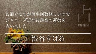 渋谷すばる ジャニーズ退社後最高の運勢を占ってみました。 SOUYAの有料...