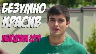 БЕЗУМНО КРАСИВ ФИЛЬМ 2019! Русские мелодрамы 2019 новинки HD 1080P