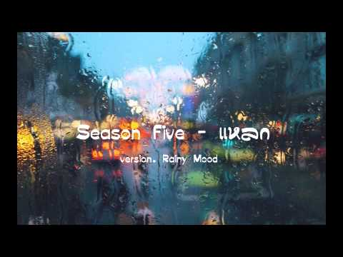 Season Five - แหลก ( version. rainy mood )
