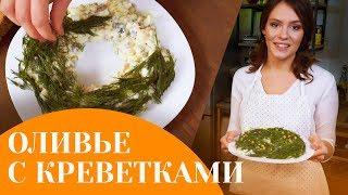 Очень вкусный РЕЦЕПТ ОЛИВЬЕ с креветками. Готовим праздничный Салат / Уголок Рецептов