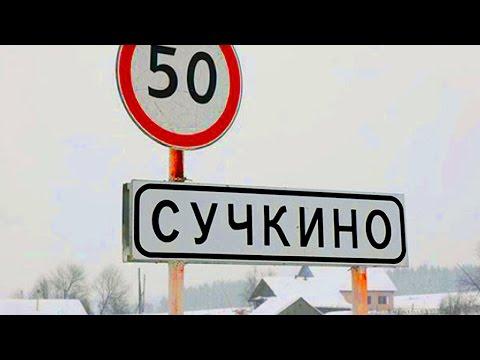 Самые смешные имена и фамилии в России и мире