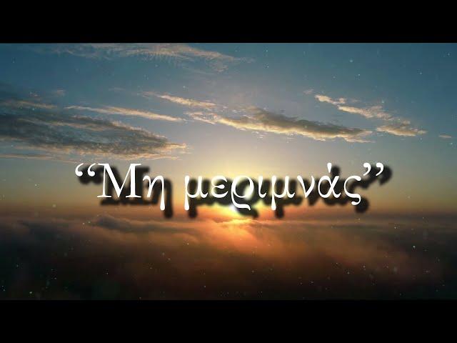 Μη μεριμνάς -  Ύμνοι Thessalonians