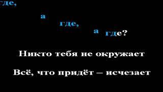 Willy William – Ego karaoke ремейк на русском (Эго)