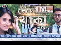 Bangla New Music Video 2018 Beche Thaka Dai ( বেচে থাকা দায় ) Rafi & Shila GMC Sohan GMC Center
