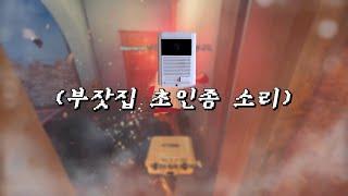부잣집 초인종 소리 맛집 | 레인보우 식스 시즈 (Rainbow Six Siege)