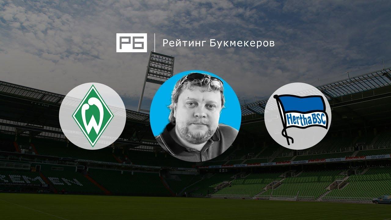 Прогноз на матч Герта - Вердер