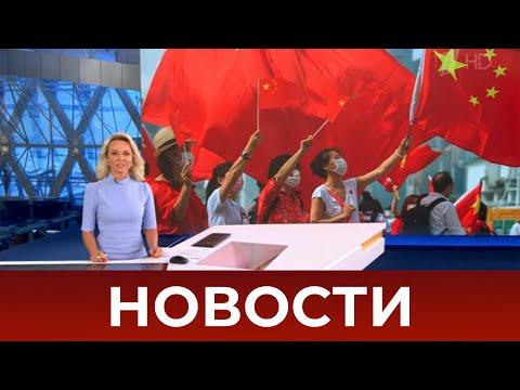 Выпуск новостей в 18:00 от 01.10.2020