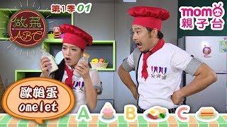 momo親子台 做菜ABC【歐姆蛋 omelet】S1 EP 01 第一季 第01集《官方HD完整版》 Let's star cooking