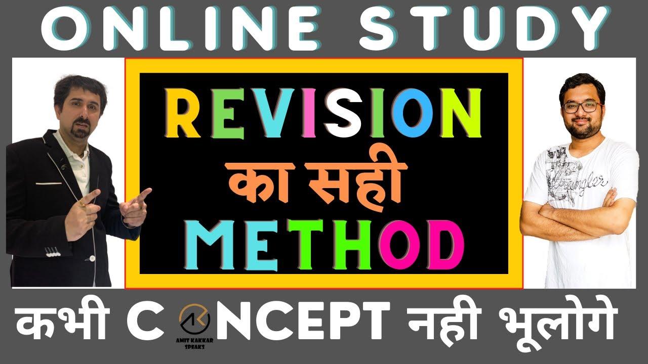 Online Study में Revision का सही तरीक़ा | हमेशा Concept दिमाग़ में रहेगा-Best Revision Method | 5/6