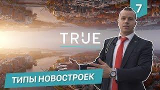 Типы Новостроек или по сути - чистый Маркетинг. В России запретили строить жильё Эконом класса.