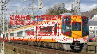 近鉄特急の中国語アナウンスで即将到达がじいちゃんパウダーに聞こえる件