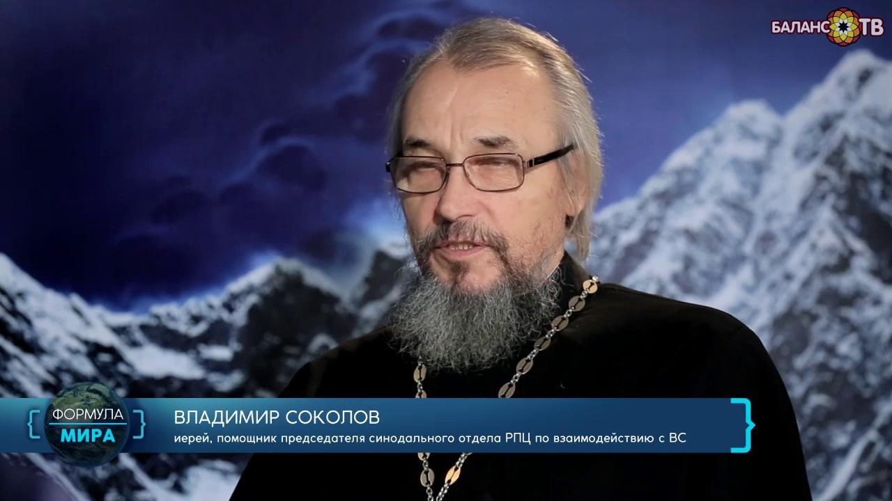 Что означает жить в мире с точки зрения православного священн.