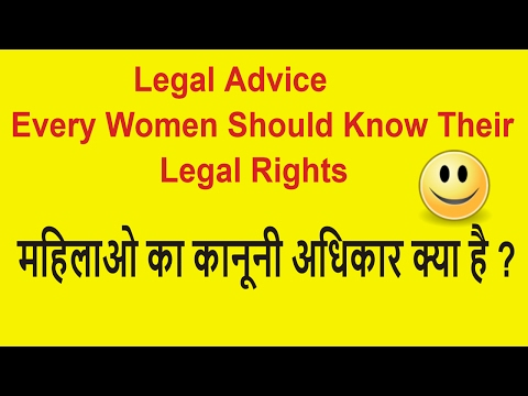 Legal Advice | Women Legal Rights in India | Women Empowerment | महिला के कानूनी अधिकार | POCSO Act