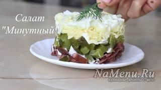 Салат Минутный, простой и очень вкусный рецепт
