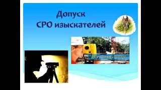 Вступить в СРО и получить допуск http://npsro-dopusk.ru/(Это видео создано с помощью видеоредактора YouTube (http://www.youtube.com/editor), 2014-07-28T15:32:02.000Z)