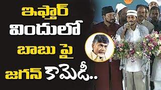 YS Jagan Satirical Comments On Chandrababu Naidu At Iftar Party In Guntur || Taajavathalu