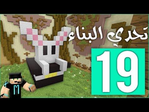 تحدي البناء: سويت أرنب كيوت !! | Build Battle #19