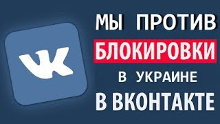 видео Решение за минуту. РАЗ блокировка вконтакте, одноклассников и яндекс на Украине. Если заблокировали