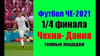 Футбол ЧЕ 2021 1 4 финала Чехия Дания Поединок достойных