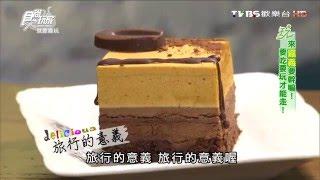 【嘉義】甜心亭 隱藏在民宅的甜點 食尚玩家 就要醬玩