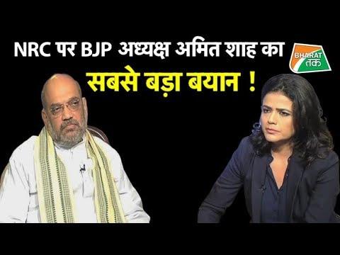 NRC पर क्या है BJP का प्लान ? | Bharat Tak