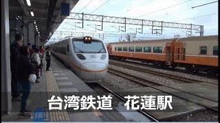 【台湾鉄道】花蓮駅 Hualien Station