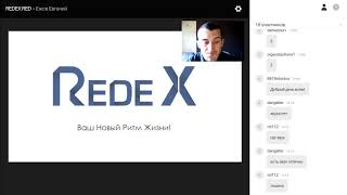 Запись вебинара компании RedeX  Ежов Евгений