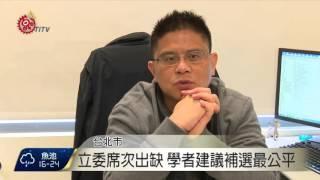 學者籲改善複數選區制 護民參政權  2016-03-16 TITV 原視新聞
