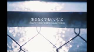 【Miku】Ikinakute mo ii kedo THAI sub by Devilprincesses