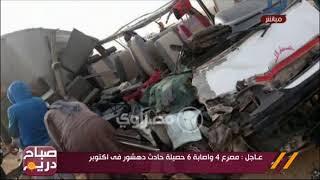 #صباح دريم| عاجل: مصرع 4 وأصابة 6 حصيلة حادث