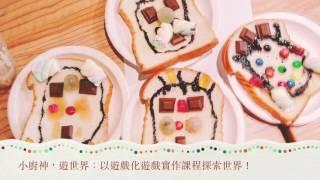 奇德王國介紹影片_1125