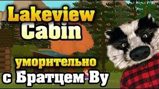 Lakeview Cabin - мирний відпочинок з Братиком Ву