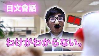「わけがわからない」日文會話常用短句 #8