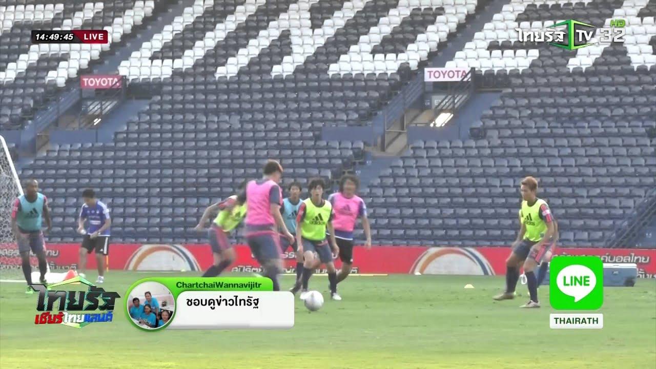 ไทยรัฐเชียร์ไทยแลนด์ | เซียนบอลหัวเขียว : ฟันธง บุรีรัมย์ ยูไนเต็ด VS อัลบิเร็กซ์ นีงาตะ