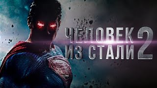 Человек из стали 2 [Обзор] / [Трейлер 3 на русском]